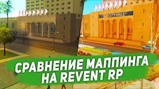 GTA SAMP: СРАВНЕНИЕ МАППИНГА НА REVENT RP!