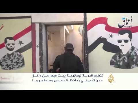 تنظيم الدولة الإسلامية يبث صورا من داخل سجن تدمر