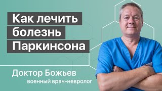 видео Паркинсонизм: причины, симптомы и лечение