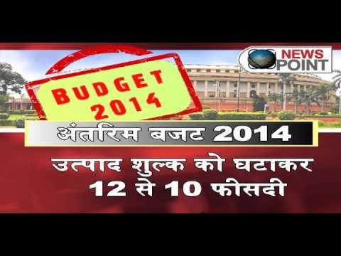 Chidambaram presents interim budget 2014 amidst din in Parliament