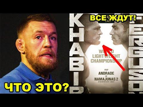 ОФИЦИАЛЬНО! Хабиб Нурмагомедов-Тони Фергюсон постер UFC 249/Жалгас Жумагулов в UFC/Конор МакГрегор