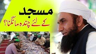 Masjid Ke Liye Chanda Mangna - Maulana Tariq Jameel 30 January 2019 Bayan