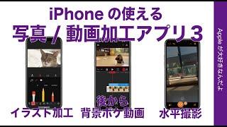 コレは使える!iPhoneの写真や動画の簡単加工/撮影/編集アプリ3選・後から背景ボケ動画「Focos Live」写真を絵に加工「Artomaton」・水平撮影「Horizon Camera」レビュー