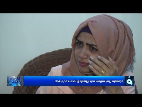 زينب طالبة عراقية تفوقت في بريطانيا وانخدعت في بغداد #شاهد قصتها. #الهوا_عراقي