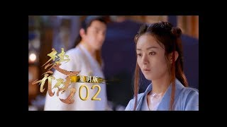 Video 楚乔传 Princess Agents 02【星玥版】 赵丽颖 林更新 李沁主演 HD download MP3, 3GP, MP4, WEBM, AVI, FLV Juni 2018