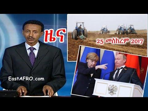 Eritrean News ( September 25, 2017) |  Eritrea ERi-TV