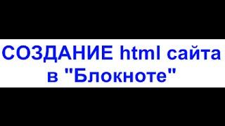 Создание html сайта в блокноте