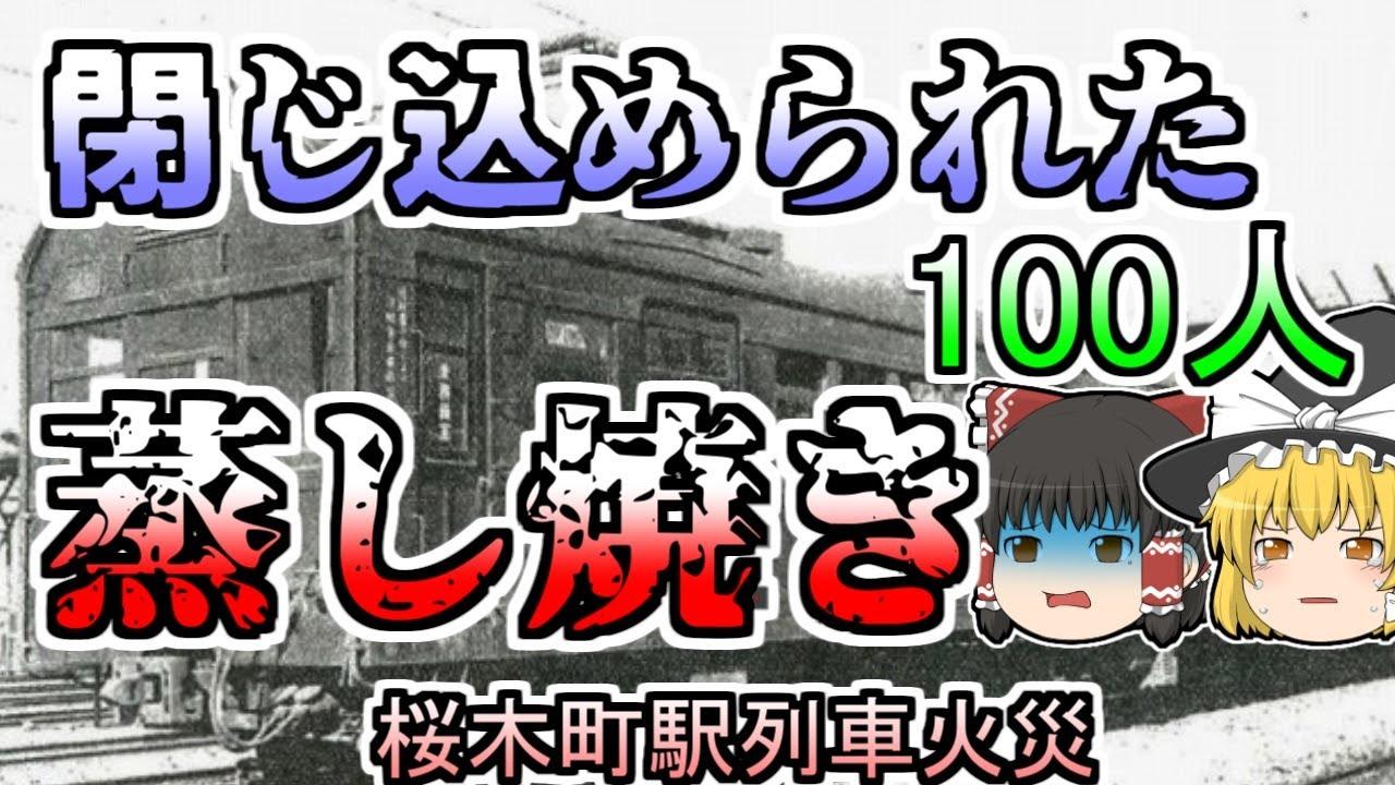 【ゆっくり解説】始まりは一本のスパナだった 燃え盛る列車の中に閉じ込められた150人 そこの放水がされ・・・『桜木町駅列車火災』【1951年】