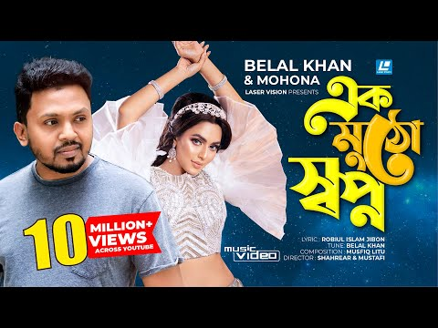 Ek Mutho Shopno By Belal Khan & Mohona | HD Music Video | Nusrat Faria