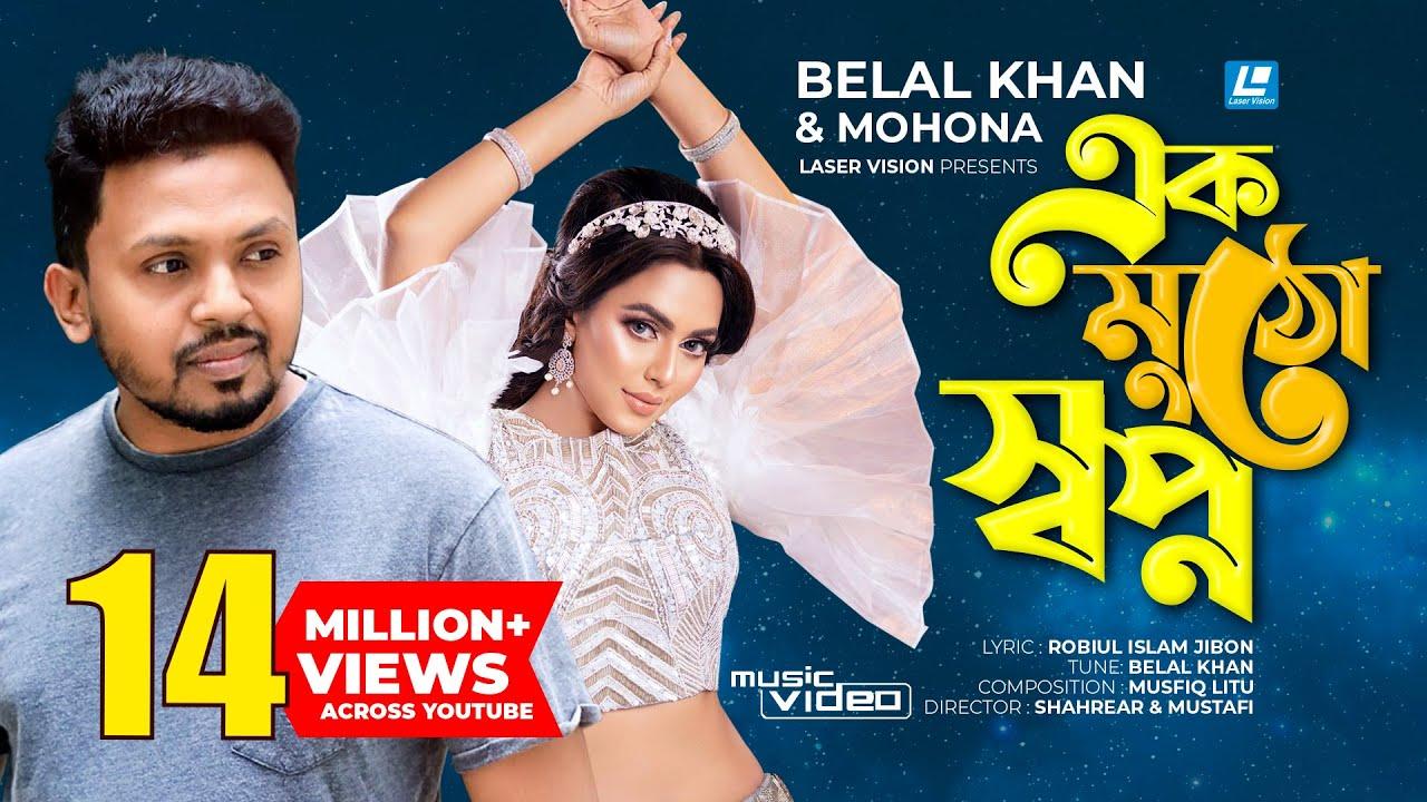 Download Ek Mutho Shopno By Belal Khan & Mohona   HD Music Video   Nusrat Faria