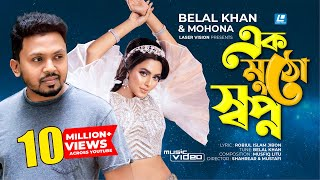 Ek Mutho Shopno By Belal Khan & Mohona | HD Music Video | Nusrat Faria