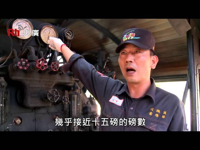 聽見台灣:蒸汽火車