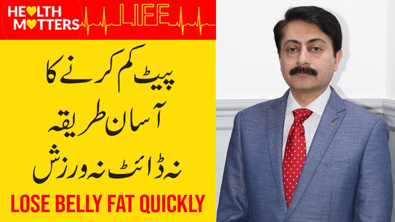 How to Loss Belly Fat   Easy Tips for Weight Loss   Dr Faisal Syed