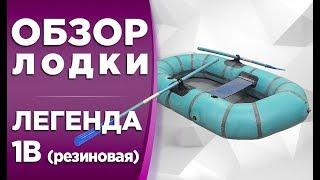 Легенда 1В! Обзор резиновой надувной лодки