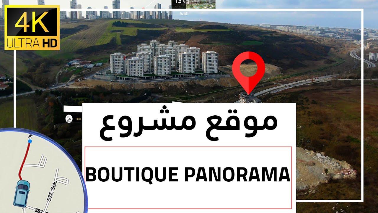 بيوت للبيع في تركيا اسطنبول | جولة في منطقة بهشة شهير | موقع مشروع بوتيك بانوراما