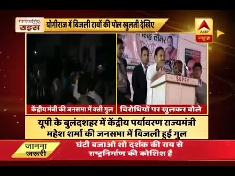 Ghanti Bajao: Union Minister Mahesh Sharma sits in dark as power supply goes out during hi