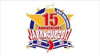 NDA JAPAN CUP 2017 ムービー どなたでもどの犬種でも参加可能です。愛...