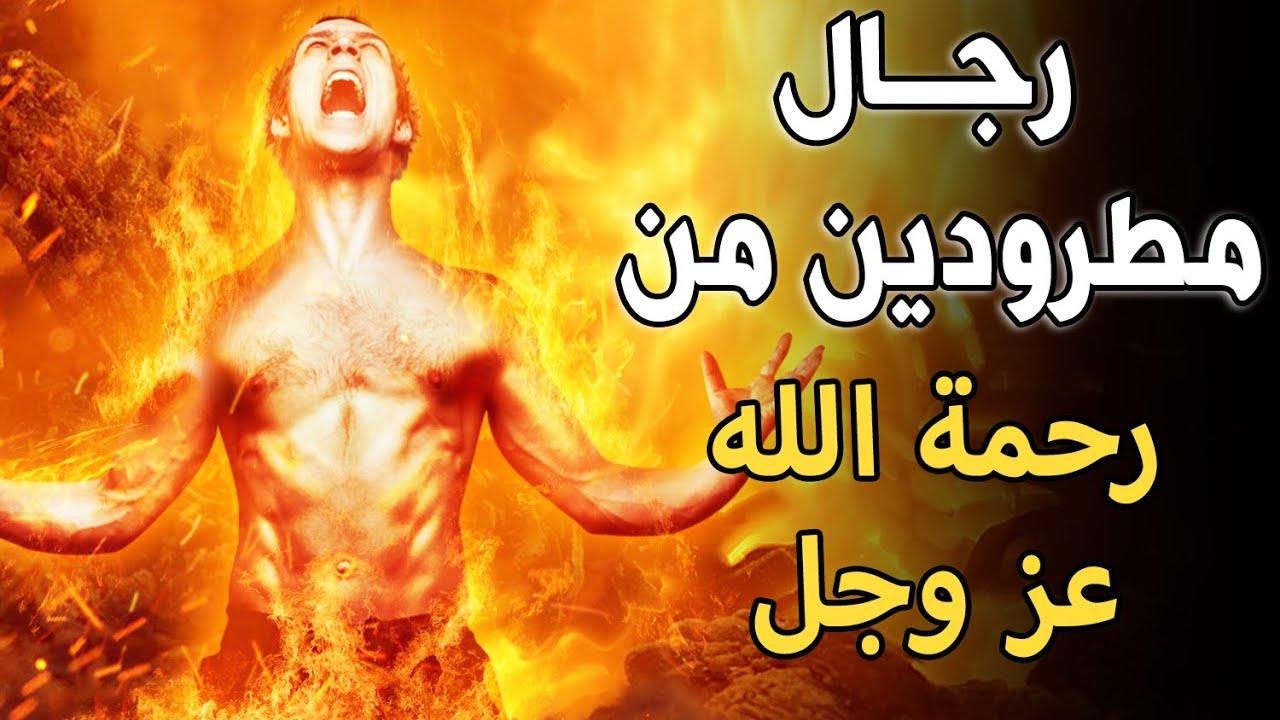 ٥ رجال مطرودين من رحمه الله ولهم عذاب اليم ؟ احذر ان تكون منهم وانت لا تعلم !!