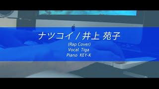 原曲:ナツコイ / 井上苑子 https://youtu.be/2s3Pj3A7vP0 Rap詞:Tiga ...