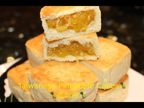 How to Make Taiwanese Pineapple Cakes | 台灣鳳梨酥