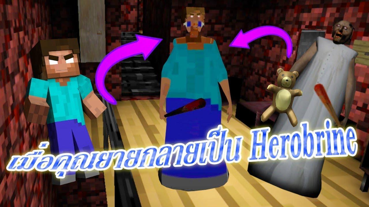 จะเกิดอะไรขึ้น เมื่อผีคุณยายแกรนนี่กลายเป็นฮีโร่บายมายคราฟ Granny Minecraft