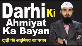 Darhi Ki Ahmiyat Ka Bayan - Importance of Beard By Adv. Faiz Syed