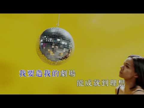[Neway新歌快遞] 許廷鏗 Alfred Hui - 演員的自我修養