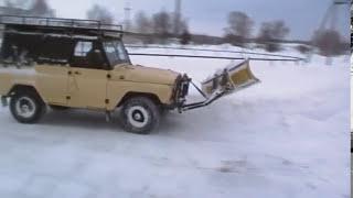 Снежный отвал на УАЗ - уборка снега(Снежный отвал модернизированный на УАЗ 469 - демонстрация работы. Переделал предыдущий свой отвал на УАЗ..., 2015-11-12T18:07:24.000Z)