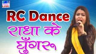 rc dance 2017 र ध क घ गर radha ke ghungru new haryanvi dance 2017 sm communication