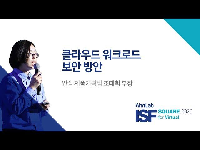 AhnLab ISF SQAURE 2020 for Virtual 클라우드 워크로드 보안 방안 제품기획팀 조태희 부장