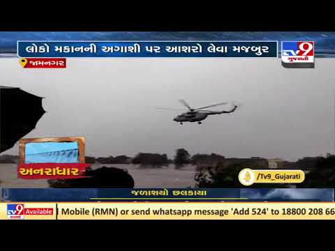Download Helicopters deployed for rescue operation in Jamnagar after heavy rains   TV9News