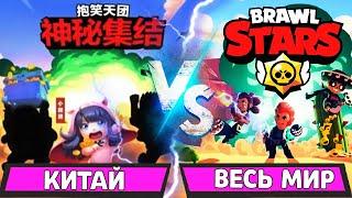 Китайский Бравл Против Всемирного! Новости Лайна Бравл Старс | Brawl Stars