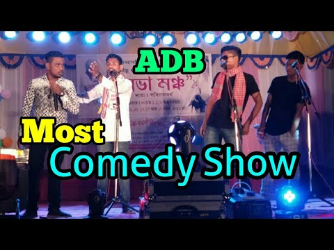 Best Assames stage comedy video ।। Assames funny video।। ADB