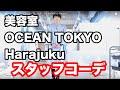 美容師スタッフファッションコーディネート集 OCEAN TOKYO Harajuku