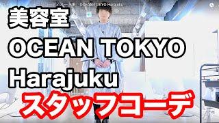 お待たせしましたm(_ _)m OCEAN TOKYO Harajuku 美容師スタッフファッシ...