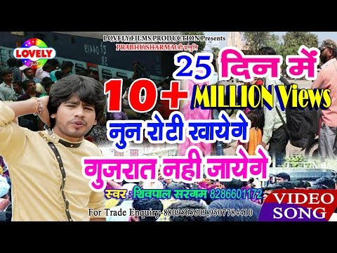 Nun Roti Khayenge Bihar Me Rah  Jayenge //Shivpal Sargam