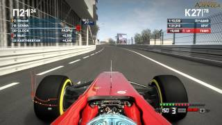 F1 2012 кооператив (Монако - гонка) - серия 21
