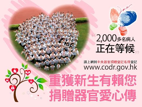 Hong Kong Organ Donation 2016