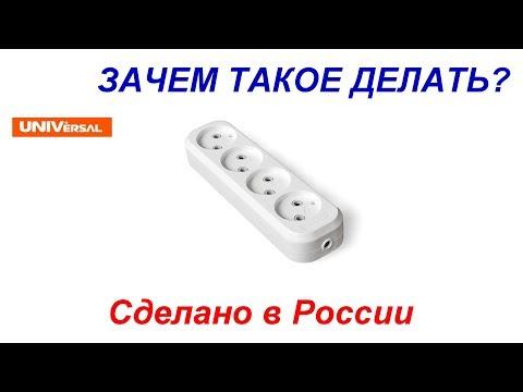 Розетка UNIVersal - сделано в России! Vs Sven Platinum