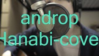 androp[Hanabi] アコースティック cover
