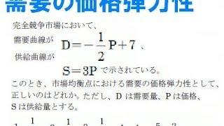 卓上ライブ「需要の価格弾力性」【ミクロ計算03】