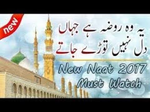 Ye Wo Roza Hai Jahan Dil Nahi Toray Jate | Amazing New Naat 2017 Must Listen