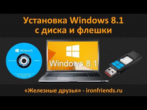 Как установить Windows 8.1 с флешки или диска
