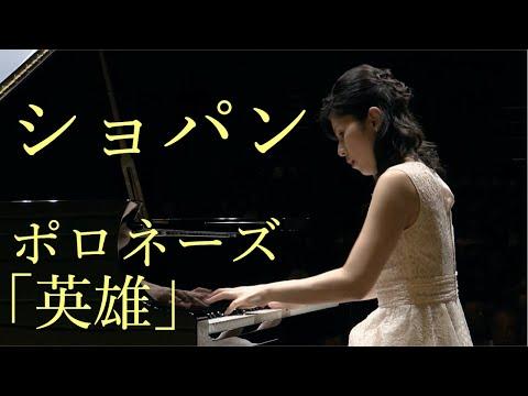 浅野真弓 - ショパン 英雄ポロネーズ Op.53