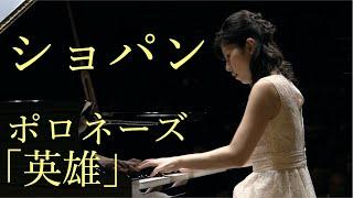 Mayumi Asano - Chopin Heroic Polonaise Op.53 2016.9.20 ヤマハホール.