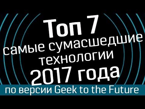 Топ7: самые сумасшедшие технологии 2017 года от Geek to the Future - от Anki Cozmo до Tesla Model 3 - Cмотреть видео онлайн с youtube, скачать бесплатно с ютуба