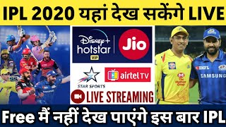 IPL 2020 LIVE STREAMING DETAILS    How to watch IPL 2020 LIVE