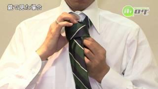 【ネクタイの結び方】プレーン・ノット(鏡用) -  街ログ thumbnail