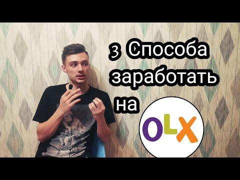 Реально ли заработать на OLX.kz?