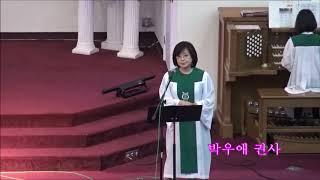 0624 CMC 예수가 우리를 부르는소리  세리토스선교교회 박우애 권사  촬영  김정식  2018  06  24